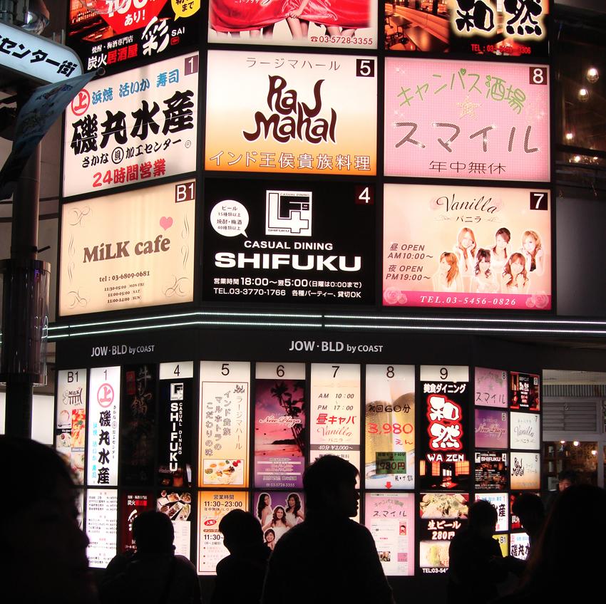 32 Tokyo Shibuya:Dominika Szczechowicz