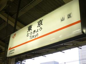 6.Tokyo-Station znak