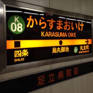 8 karasumaoike