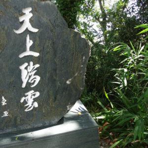 17.Tokushima_Kenzan Shrine