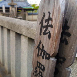 10 Senkakuji_wszystkiegojaponskiego