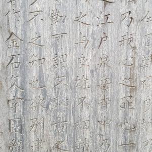 6 Senkakuji_wszystkiegojaponskiego