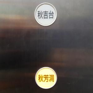 winda_Akiyoshido_wszystkiegojaponskiego